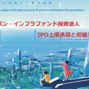 ジャパン・インフラファンド投資法人(9287)IPO上場承認と初値予想!格付Aは買いなの?
