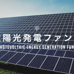 Crowd Bankの太陽光発電ファンドへ投資実行!これは危ない?