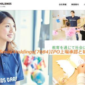 Kids Smile Holdings(キッズスマイル)IPO上場承認と初値予想!政府後押し効果で期待できる