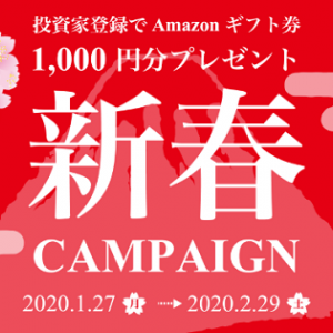 【口座開設キャンペーン】ファンディーノ(FUNDINNO)でAmazonギフト券プレゼント