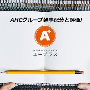 【IPO初値予想】AHCグループ幹事配分と評価!予想以上の初値期待だぞ