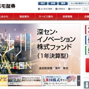 岩井コスモ証券のIPO抽選ルール完全版!IPOブログで後期型抽選を深掘り解説