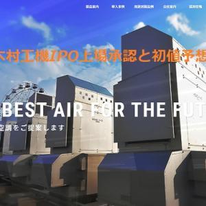 木村工機IPO上場承認と初値予想!東証2部で業績絶叫調の老舗IPO
