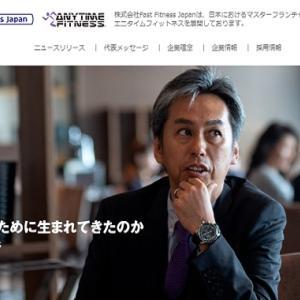 Fast Fitness Japan(ファストフィットネスジャパン)IPO上場承認と初値予想!利益が狙えるフィットネス事業