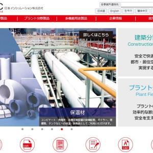 日本インシュレーションIPO上場承認と初値予想!地味系のニッチ市場で利益GET