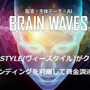VIE STYLE(ヴィースタイル)が脳波や生体情報をAI解析!上場目指しFUNDINNOで資金調達