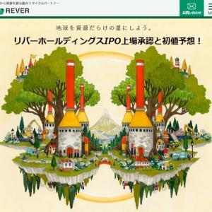 リバーホールディングスIPO上場承認と初値予想!東京オリンピック貢献も規模的にNGか
