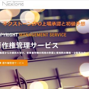 NexTone(ネクストーン)IPO上場承認と初値予想!エイベックス著作権で業績拡大中