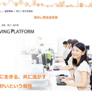 【IPO初値予想】リビングプラットフォームとミアヘルサの幹事配分と評価!暴落もあり得る?