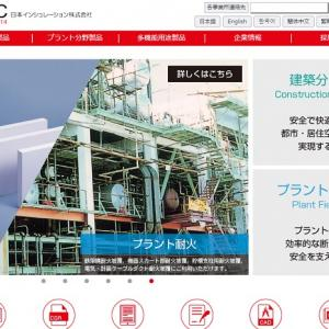 【IPO初値予想】日本インシュレーションとリバーホールディングスの幹事配分と評価!公開価格割れ目前か