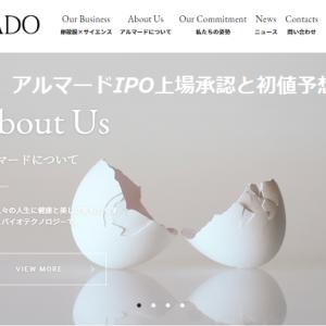 アルマードIPO上場承認と初値予想!VC売出し100億吸収だが業績が爆発