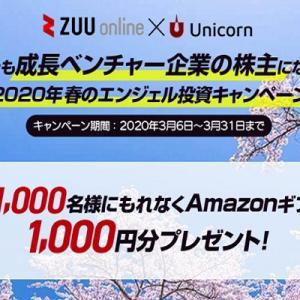 【超絶キャンペーン】ユニコーンとZUU onlineの無料登録でAmazonギフト券プレゼント!