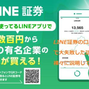 【大失敗】LINE証券の口座開設はアプリとかんたん本人確認を理解して!