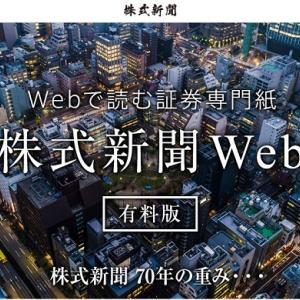 【裏技】株式新聞Web有料版を無料で購読できる!モーニングスターを活用して利益GET