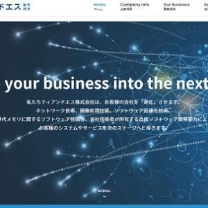 ティアンドエスIPO上場承認と初値予想!AIテクノロジー業務で業績拡大を狙う