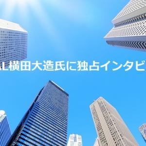 CREAL(クリアル)横田大造氏に独占インタビュー!投資する前に知りたい10個の質問