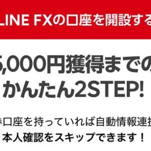 【実践】LINE FXで5000円貰ってみた手順を大公開!勝利感スゲー