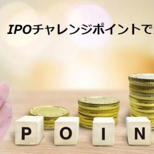 【絶対ダメ】IPOチャレンジポイントで失敗する貯め方と使い方!200Pは通過点