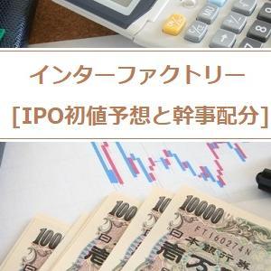 【初値予想】インターファクトリー(4057)IPOの幹事配分と上場評価!コロナで上方修正期待