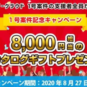 【超得】イークラウド1号案件(地元カンパニー)に投資したら8000円相当をプレゼント