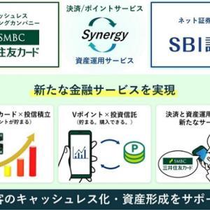 【激震】三井住友カードでSBI証券の投資信託が買える!クレジット決済OKでポイント投資可能