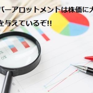 【必読】オーバーアロットメントの意味わかる?IPO株のメリットとデメリットに直結