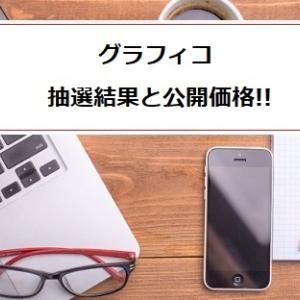 【抽選結果】グラフィコIPOに当選!?IPOチャレンジポイントぶち込みの結果報告
