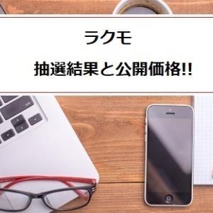 【抽選結果】rakumo(ラクモ)IPOは落選!公開価格と当選できた株とは?