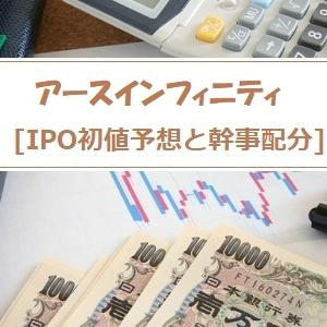 【初値予想】アースインフィニティ(7692)IPOの幹事割当と上場評価!VCなし高需要