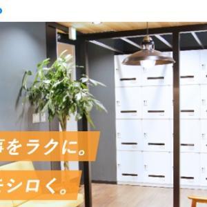 【最終初値予想】rakumo(ラクモ)IPOはあり得ない予想!マジ勘弁の爆益か