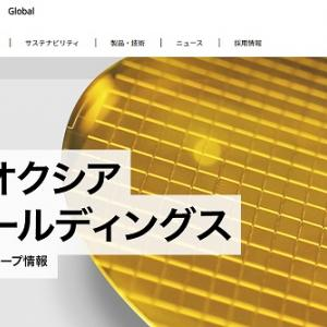 【上場中止】キオクシアホールディングス(キオクシアHD)IPO延期は正解なのか!
