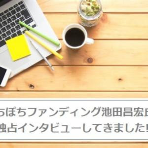 【独占インタビュー】ぽちぽちファンディング池田昌宏氏に取材成功!投資家目線のサービスに圧倒