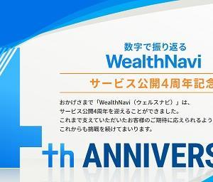【上場観測】ウェルスナビ上場(IPO)は東証マザーズ!フィンテック株は儲かる?