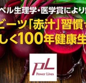 【ユニコーン11号案件】パワーライブズが上場(IPO)を目指す!ビーツ市場に旋風を巻き起こせ
