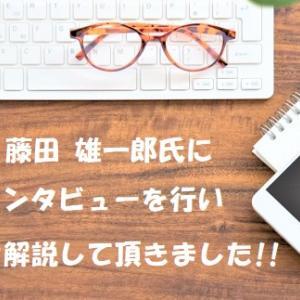 【独占インタビュー】Funds(ファンズ)の藤田 雄一郎氏を質問攻め!赤裸々解説に感謝