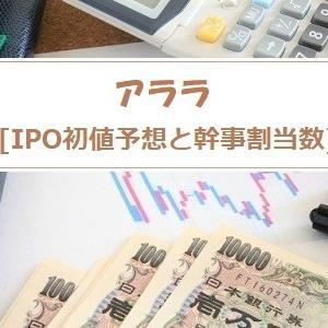【初値予想】アララ(4015)IPOの幹事割当と上場評価!初値5倍が視野に?