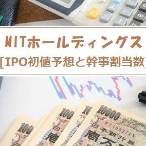 【初値予想】MITホールディングス(4016)IPOの上場評価!SBI証券主幹事で初値5倍?