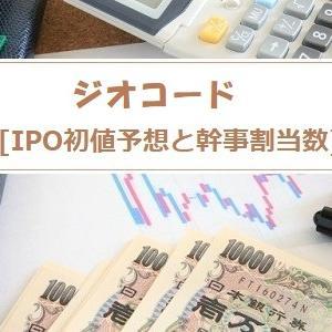 【初値予想】ジオコード(7357)IPOの幹事割当と上場評価!IT系で初値3倍クリアー期待