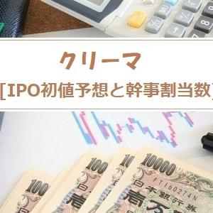 【初値予想】クリーマ(4017)IPOの幹事割当と上場評価!地合い悪化で当選者続出?