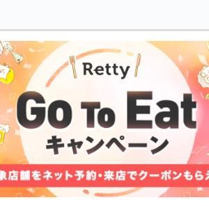 【最終初値予想】Retty(レッティ)のIPOは公開価格割れ懸念!?悪材料重なり不透明なIPO