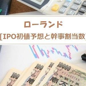 【初値予想】ローランド(7944)IPOの上場評価!公開価格割れスタート濃厚