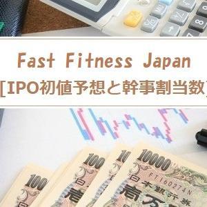 【初値予想】Fast Fitness Japan(7092)IPOの上場評価!利益狙いでぶっこみ