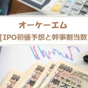 【初値予想】オーケーエム(6229)IPOの上場評価!主幹事が割れさせないIPO