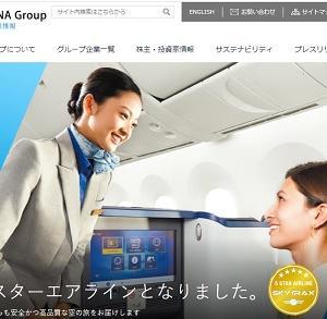 【公募増資】ANAホールディングス(9202)がPOで最大3321億円を調達!