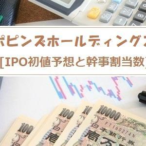 【初値予想】ポピンズホールディングス(7358)IPOの上場評価!東証1部に直接上場