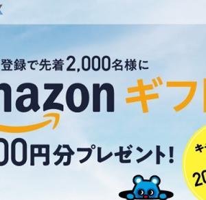 【超得】ジョイントアルファでAmazonギフト券が貰えるキャンペーン開始!