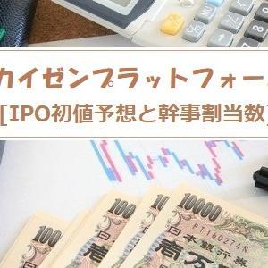 【初値予想】Kaizen Platform(4170)IPOの上場評価!初値期待は低い