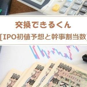 【初値予想】交換できるくん(7695)IPOの上場評価!意外高に期待