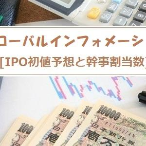 【初値予想】グローバルインフォメーション(4171)IPOの上場評価!