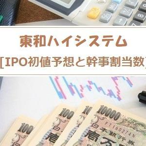 【初値予想】東和ハイシステム(4172)IPOの上場評価!